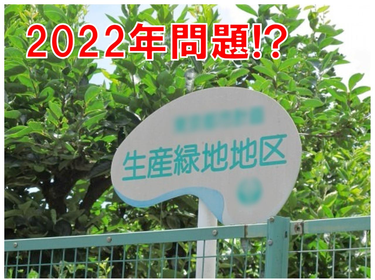【みさと不動産プラス知っトク情報】2022年問題!? 全国的に宅地が大量発生する??