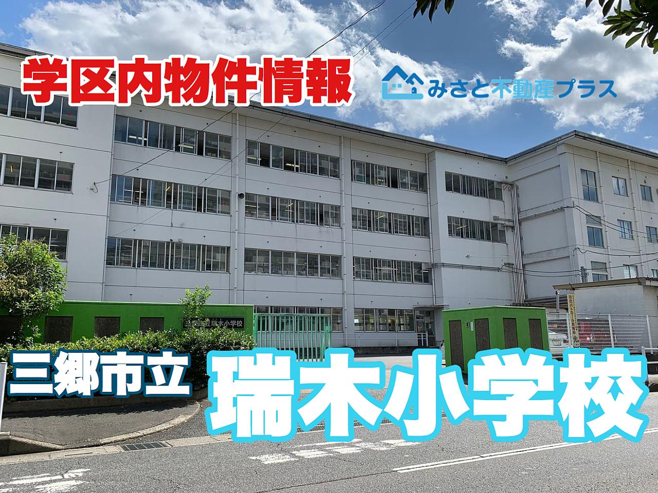 【瑞木小学校編】三郷市の小学校から物件探し