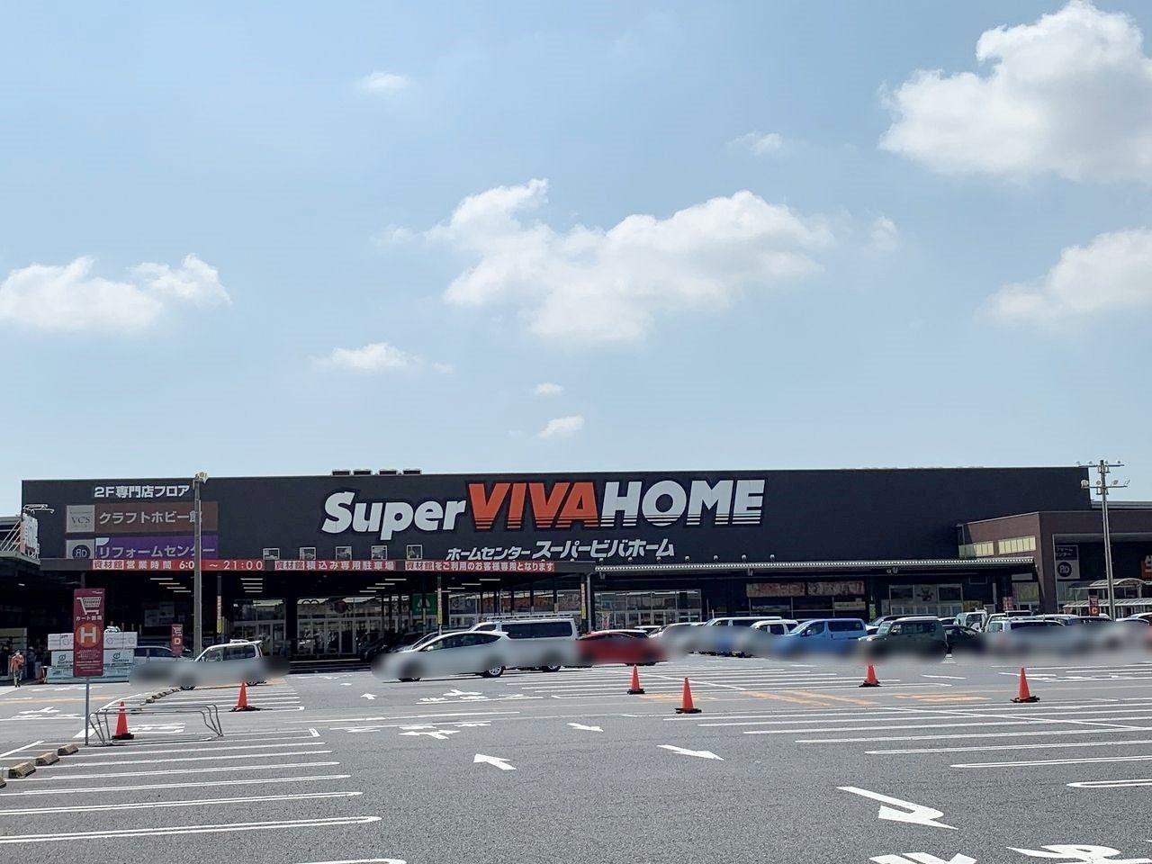 スーパービバホーム三郷店