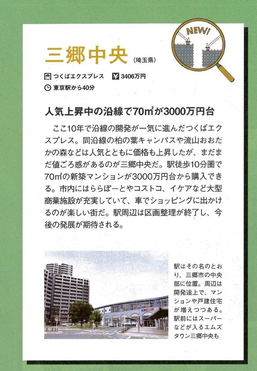 専門家が選ぶ「穴場の街」に「三郷中央」が掲載!