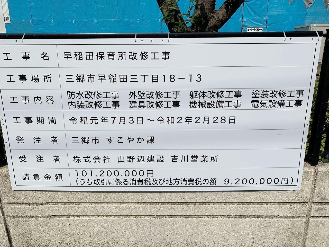「早稲田保育所」は三郷市早稲田3丁目にあり、早稲田児童センターの隣です!