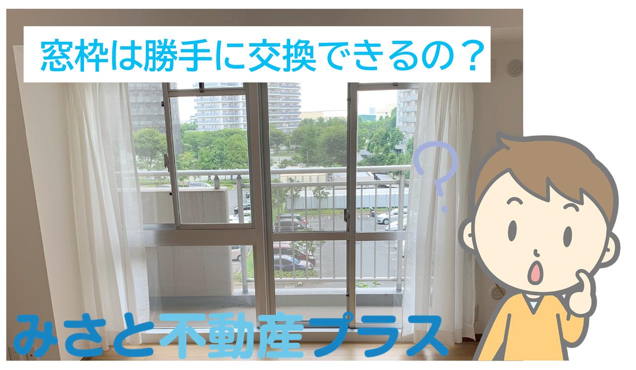 【みさと不動産プラス知っトク情報】分譲マンションの窓枠(サッシ)は交換できるの?