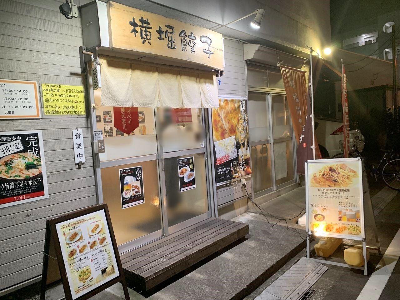 【三郷市食べ歩きブログ】三郷駅徒歩3分にある餃子専門店「横堀餃子」へ