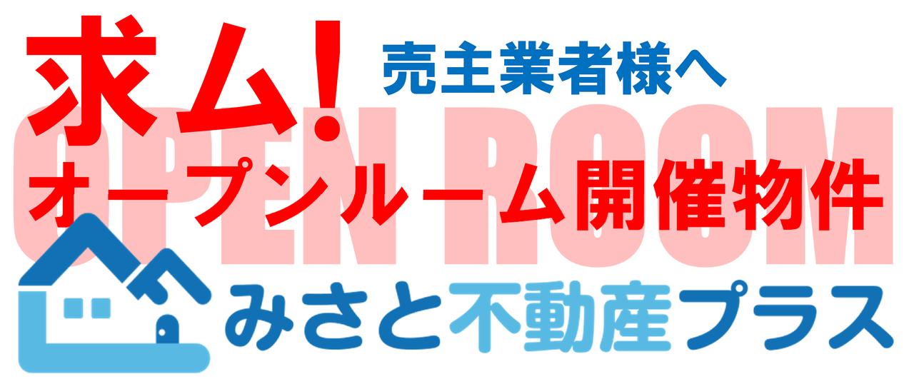 【売主業者様へ】求ム!オープンルーム開催物件!
