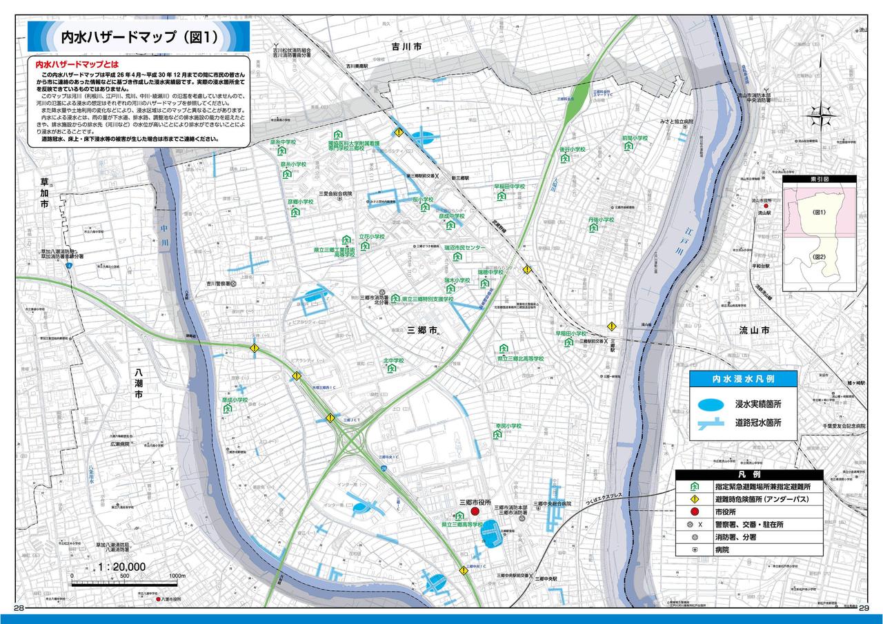 台風14号が近づいてきています。いざというときに慌てないために「三郷市内水ハザードマップ」を確認!