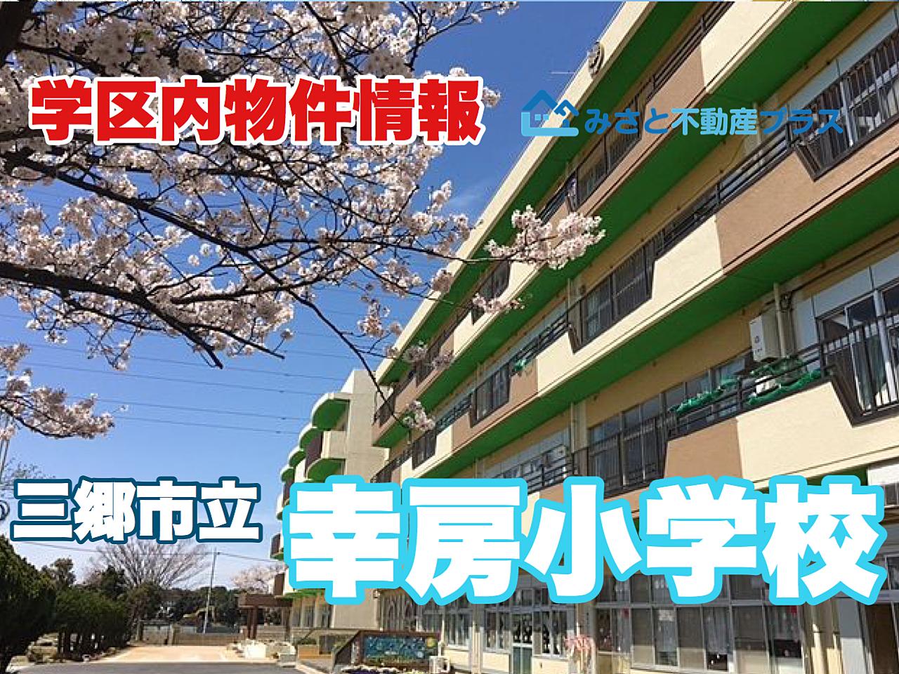 【幸房小学校編】三郷市の小学校から物件探し