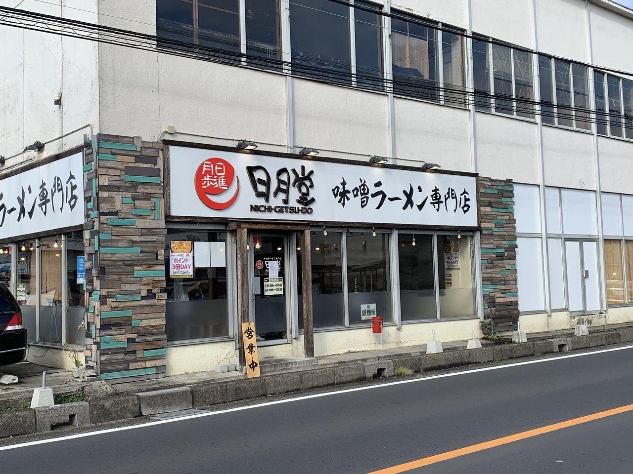 【三郷市食べ歩きブログ】三郷市上彦名にある味噌ラーメン専門店「日月堂 三郷店」へ