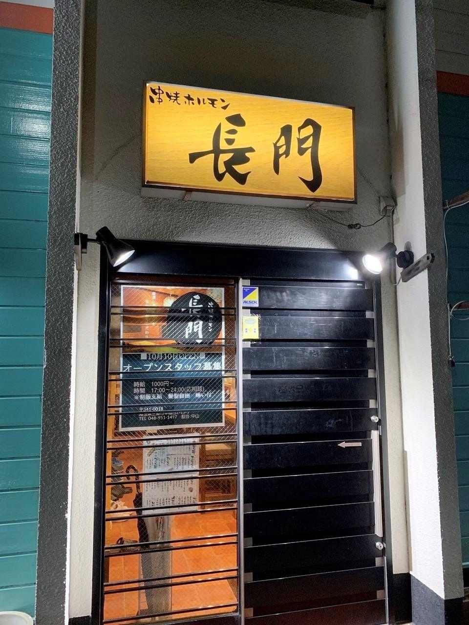 【三郷市食べ歩きブログ】三郷市早稲田2丁目に「串焼ホルモン長門」行ってきました!
