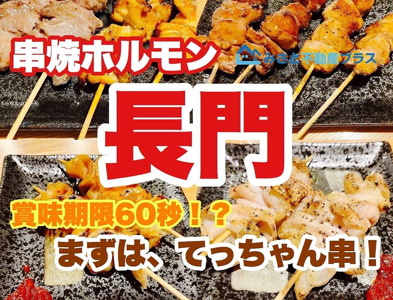 こんにちは、みさと不動産プラスの中原です。三郷市早稲田2丁目で「串焼ホルモン長門」が10月10日にOPENすることを先日、ブログで発信しましたが、昨日オープンだったので、いってきました!店内もすごい落…