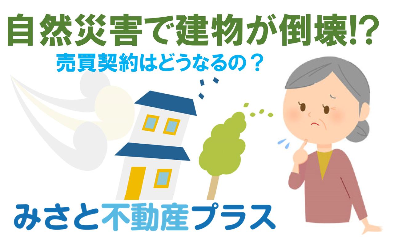 【みさと不動産プラス知っトク情報】台風など自然災害で建物が倒壊!?契約はどうなるの?