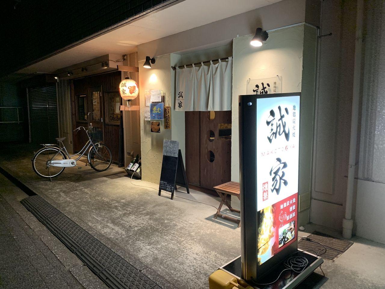 【三郷市食べ歩きブログ】三郷市早稲田2丁目のある地鶏炭火焼「誠家」へ