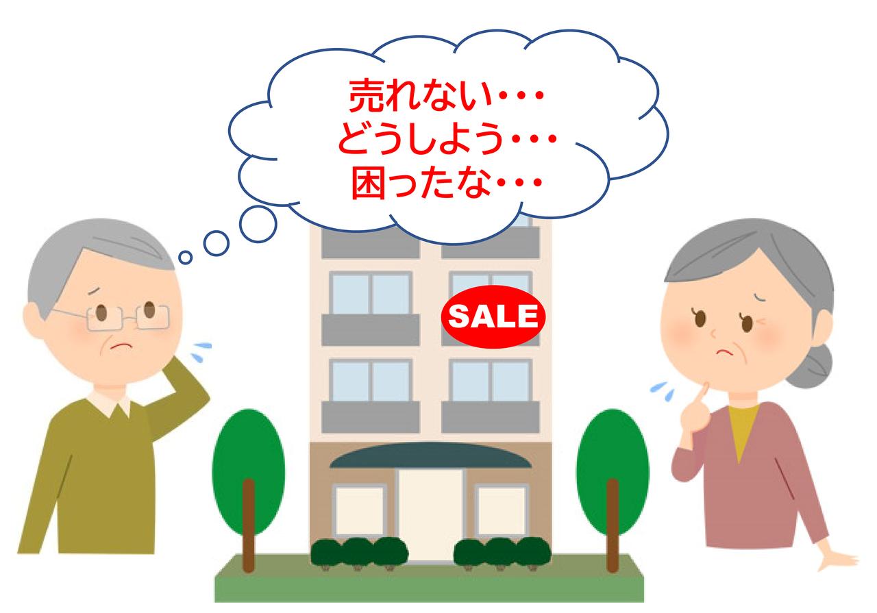 【みさと不動産プラス知っトク情報】マンションがなかなか売れない・・・どこを見直せば・・・Part①