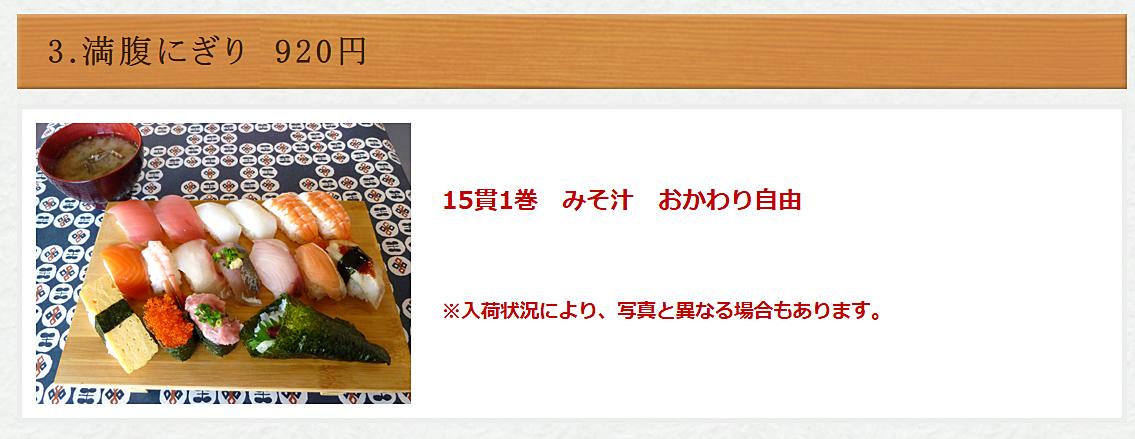 【三郷市食べ歩きブログ】三郷市鷹野4丁目回転寿司「うおまる」へ行ってきました!