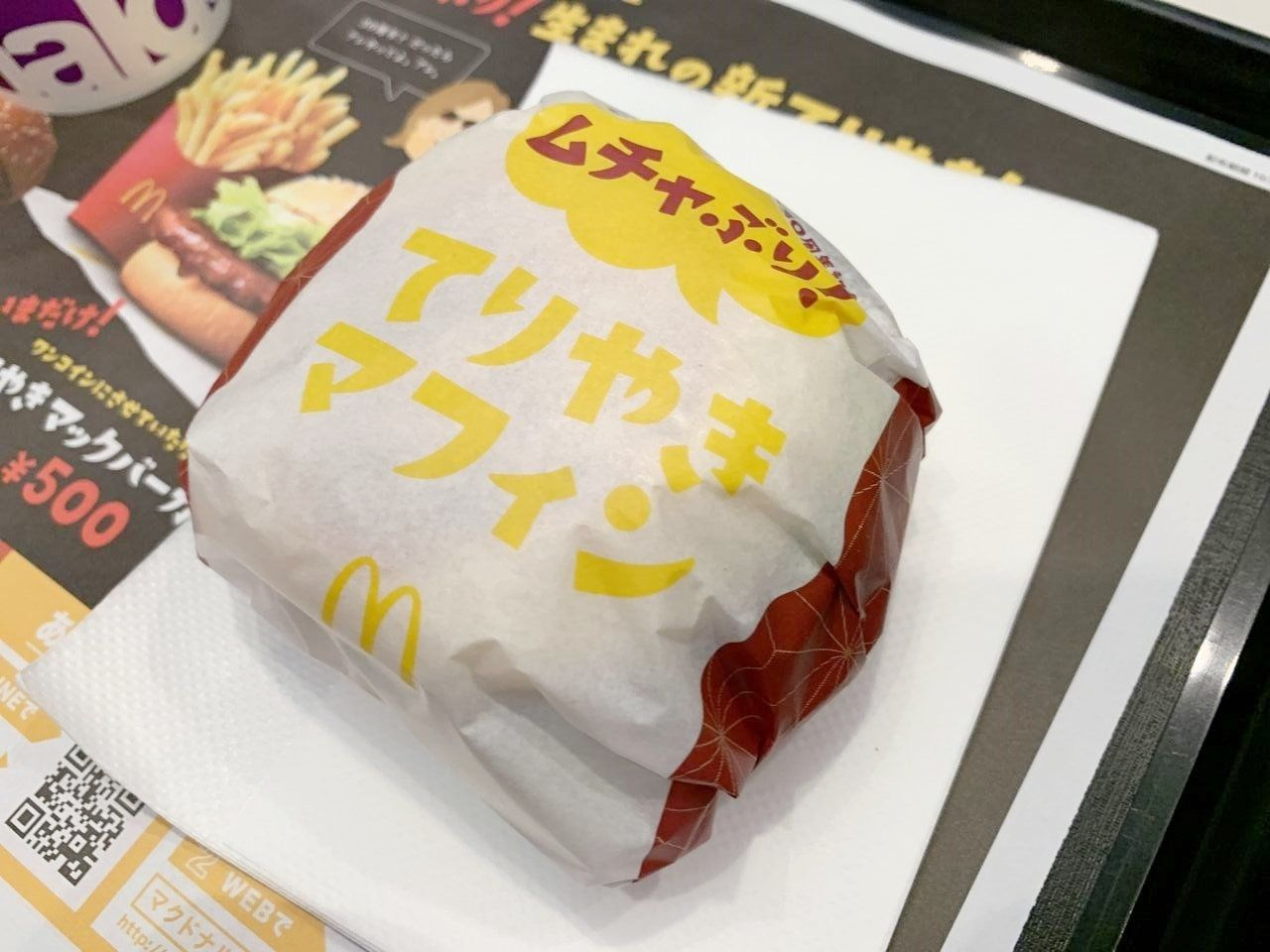 【三郷市食べ歩きブログ】YOSHIKIのムチャぶり「てりやきマフィン」