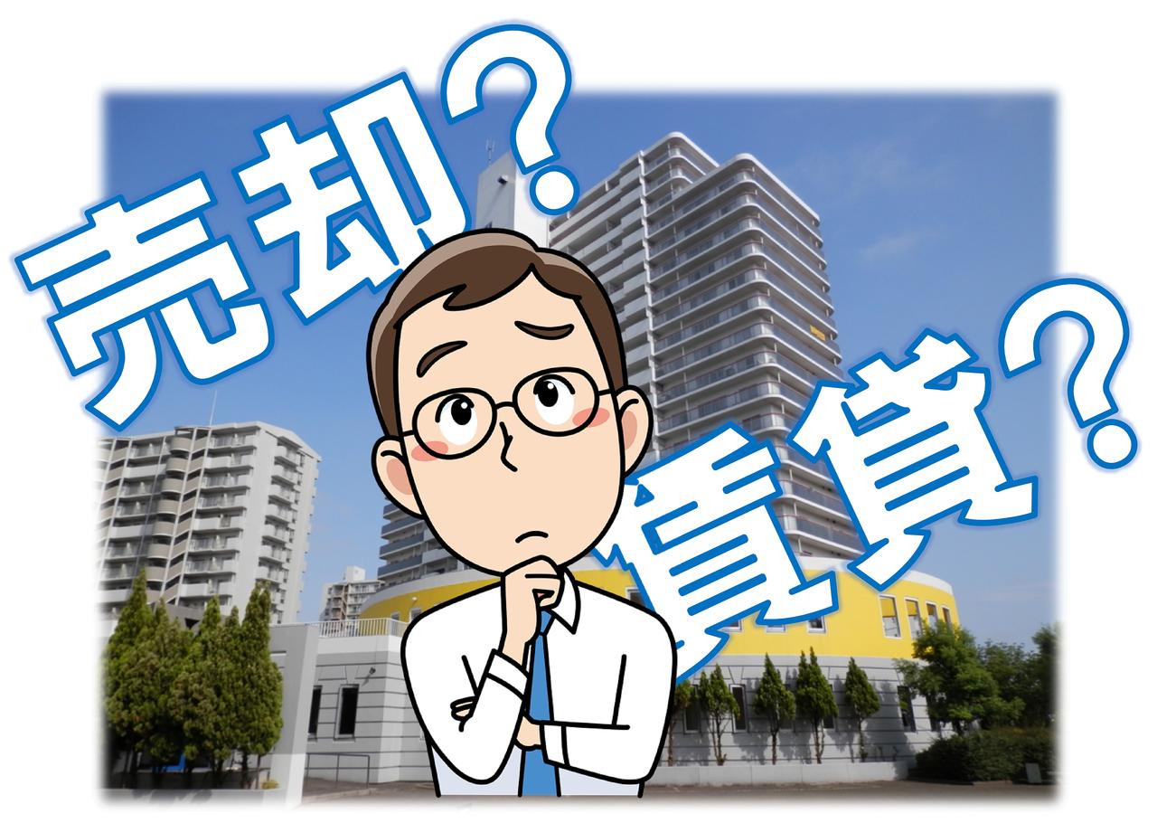 売却か賃貸でお悩みの方へ【どっちがお得?】
