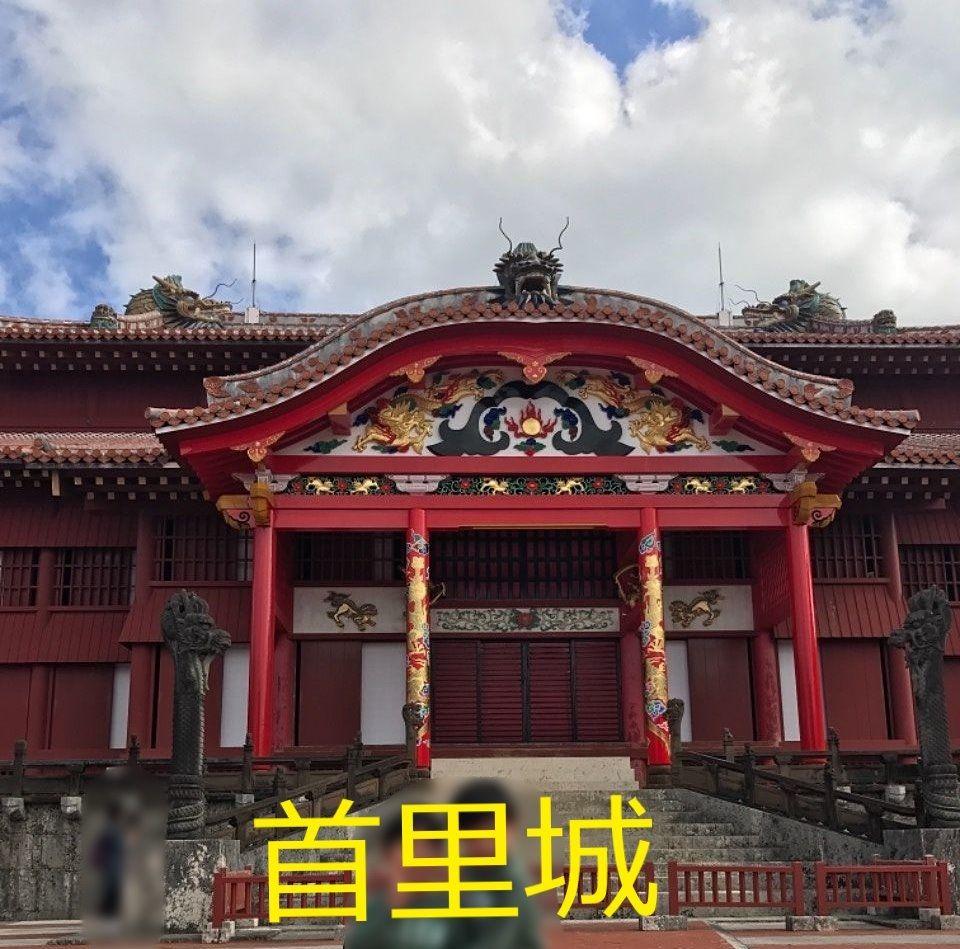 沖縄首里城で火災⁉︎朝から驚きのニュース!