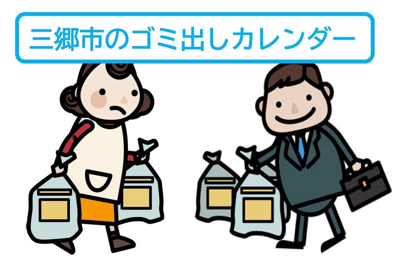 【みさと不動産プラス知っトク情報】三郷市のゴミ出しカレンダー