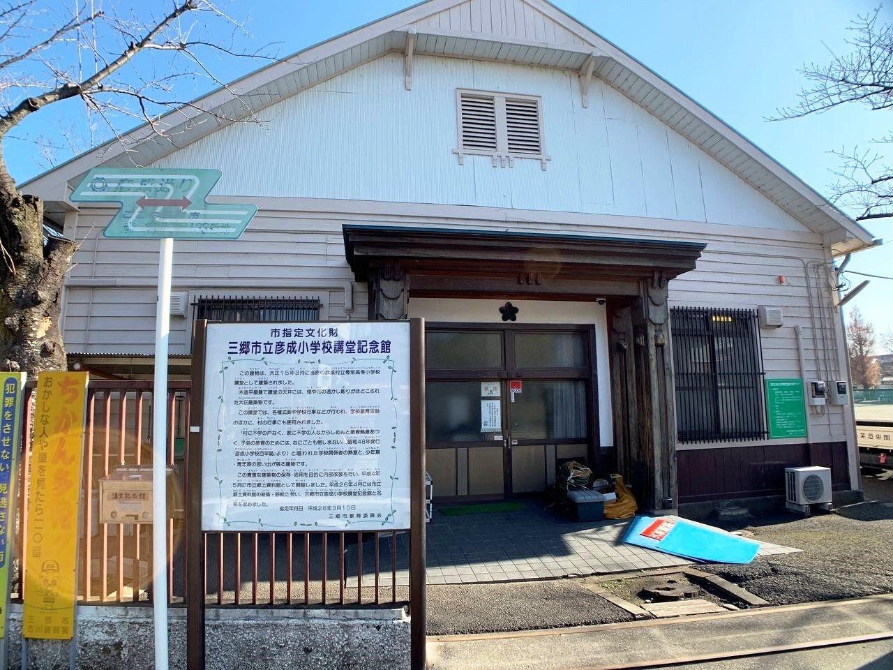 彦成小学校講堂記念館は、大正15年3月に、当時の彦成村立尋常高等小学校講堂として建築