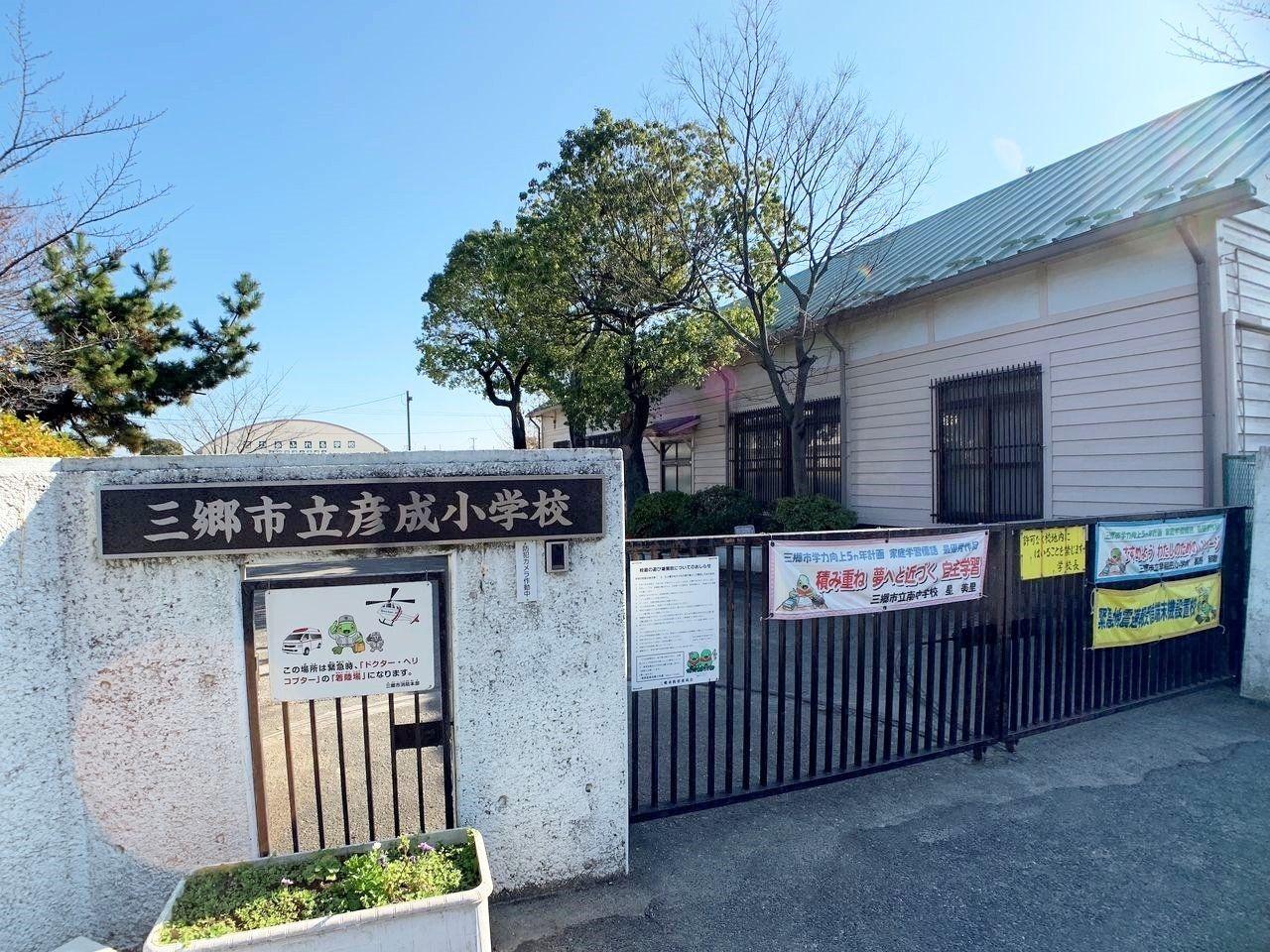 【彦成小学校編】三郷市の小学校から物件探し