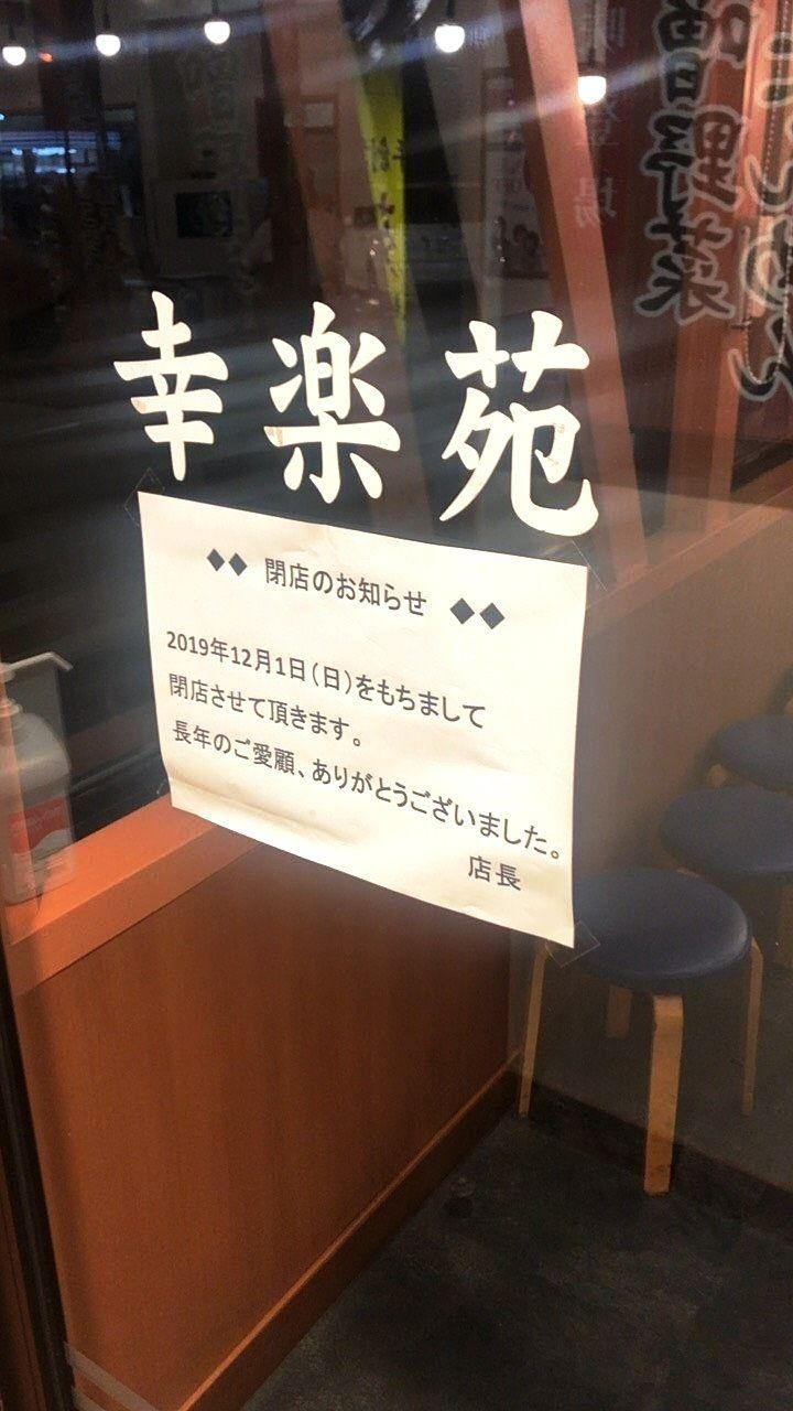 【三郷市食べ歩きブログ】閉店情報「幸楽苑三郷店」