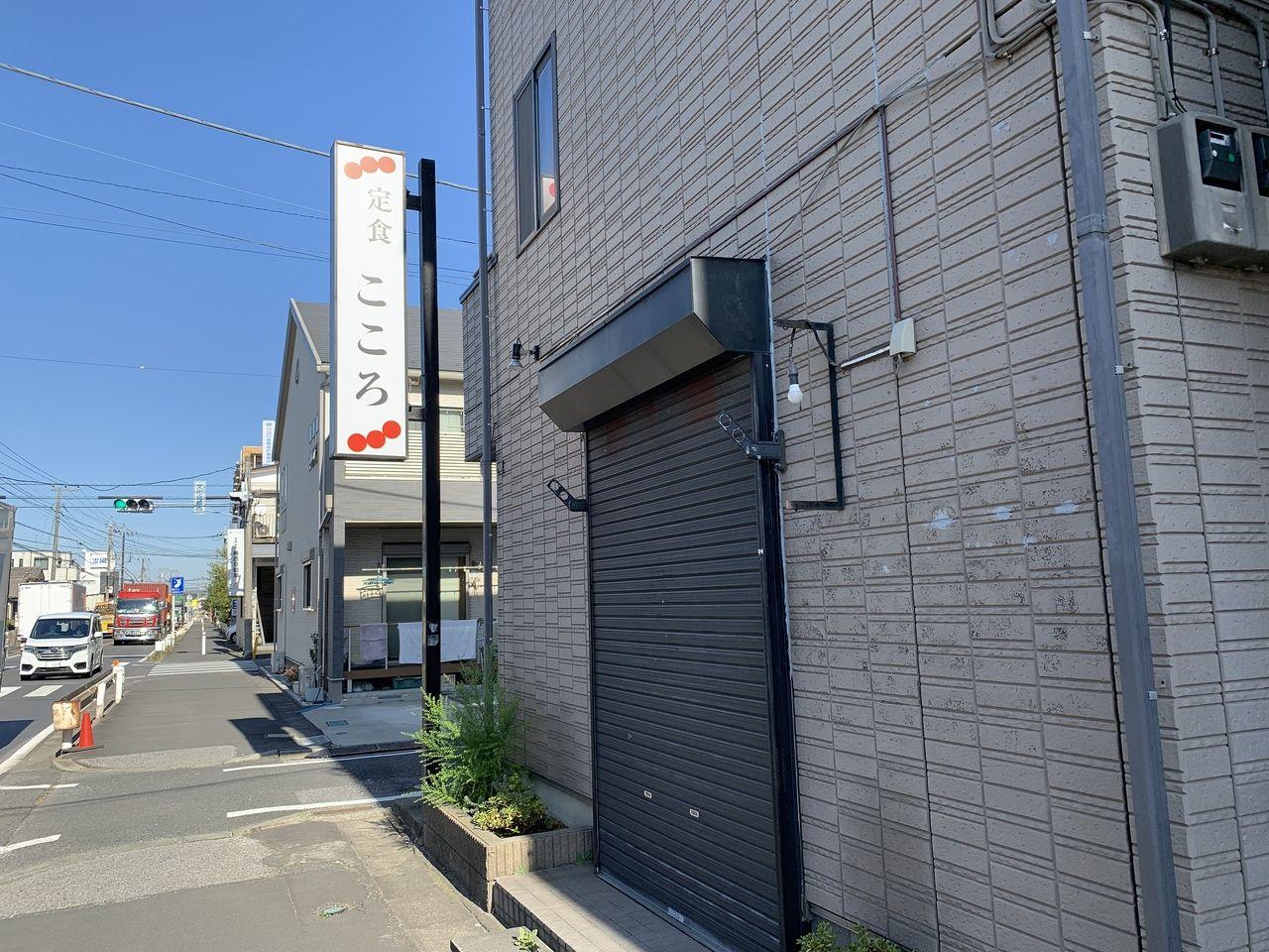 【三郷市食べ歩きブログ】つけめんさなだの跡地に定食屋の看板が!!