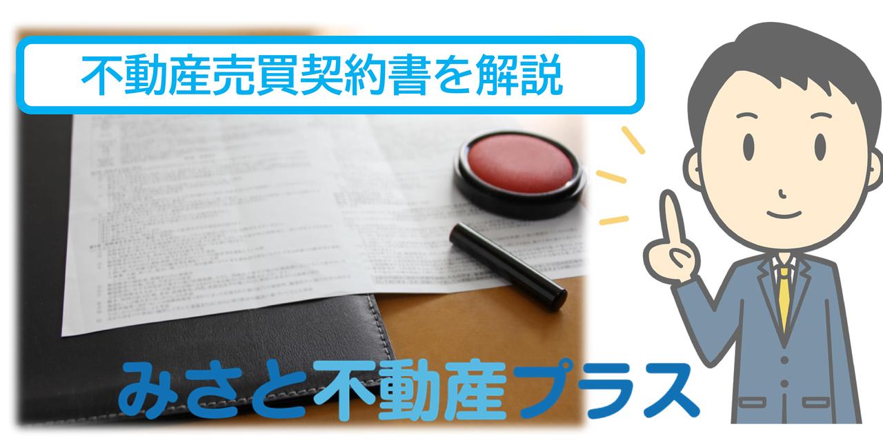 不動産売買契約書の記載内容を詳しく解説
