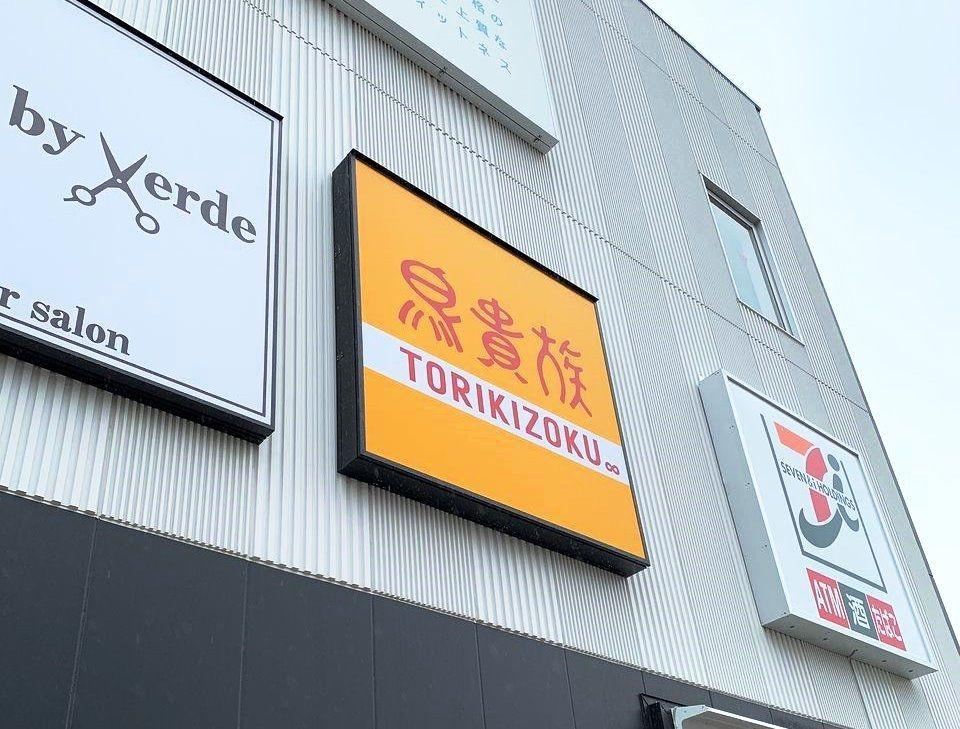 【三郷市食べ歩きブログ】串焼激戦区三郷!!鳥貴族で期間限定サービス!