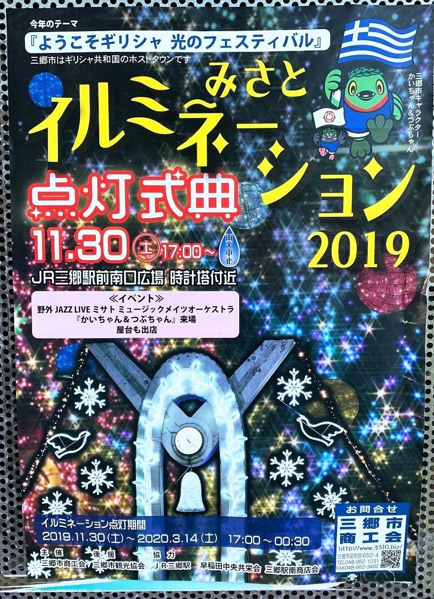 本日11月30日は三郷駅のイルミネーションが点灯式です!