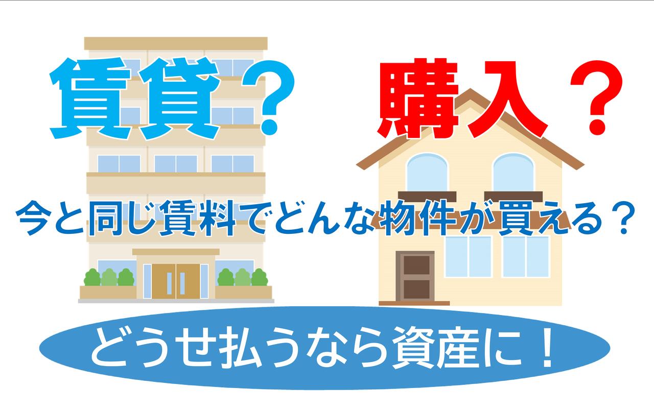 【みさと不動産プラス知っトク情報】三郷市の家賃相場を調べてみた!