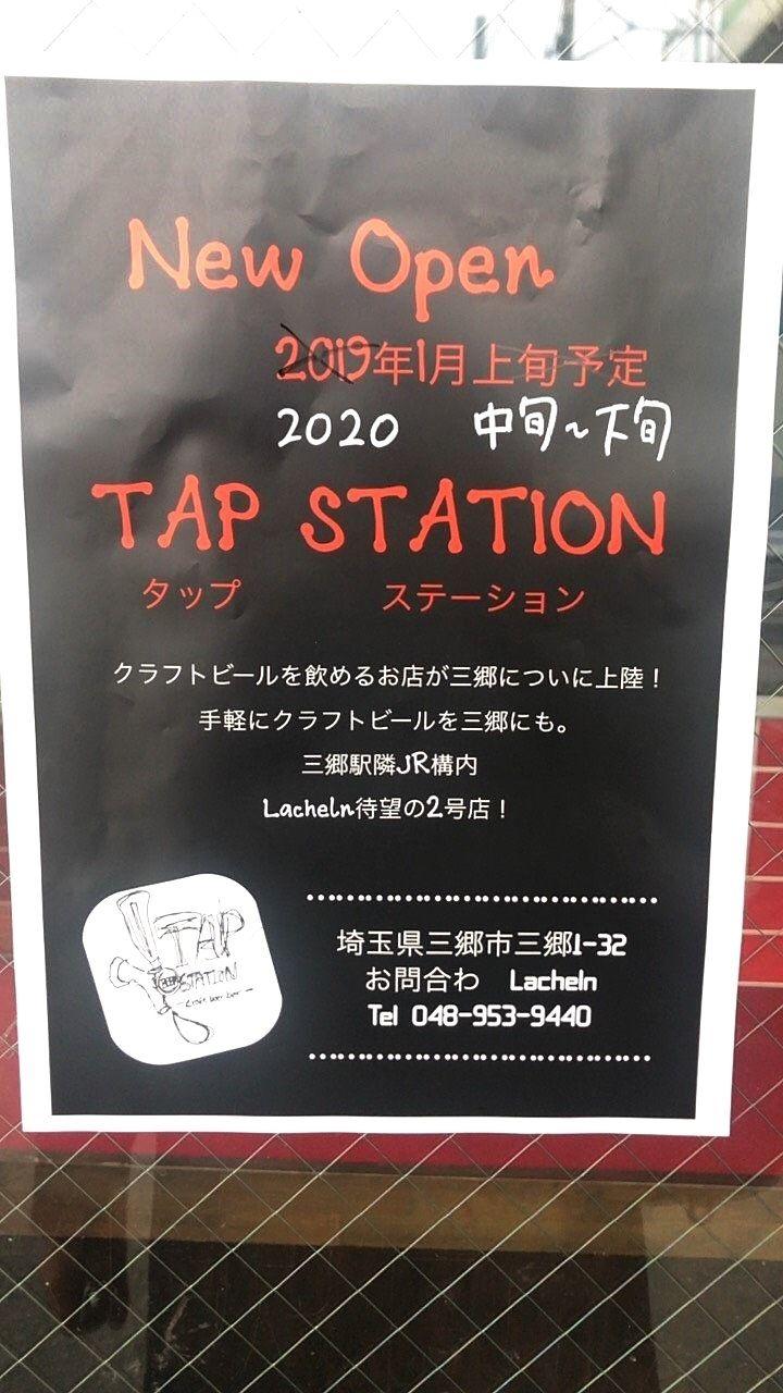 おはようございます。みさと不動産プラスの中原です。三郷駅隣接のもともと「まめぞう」が入っていたテナントに、クラフトビールのお店が入るようです。「Lacheln~レッヒェルン~」の2号店みたいですね!OP…