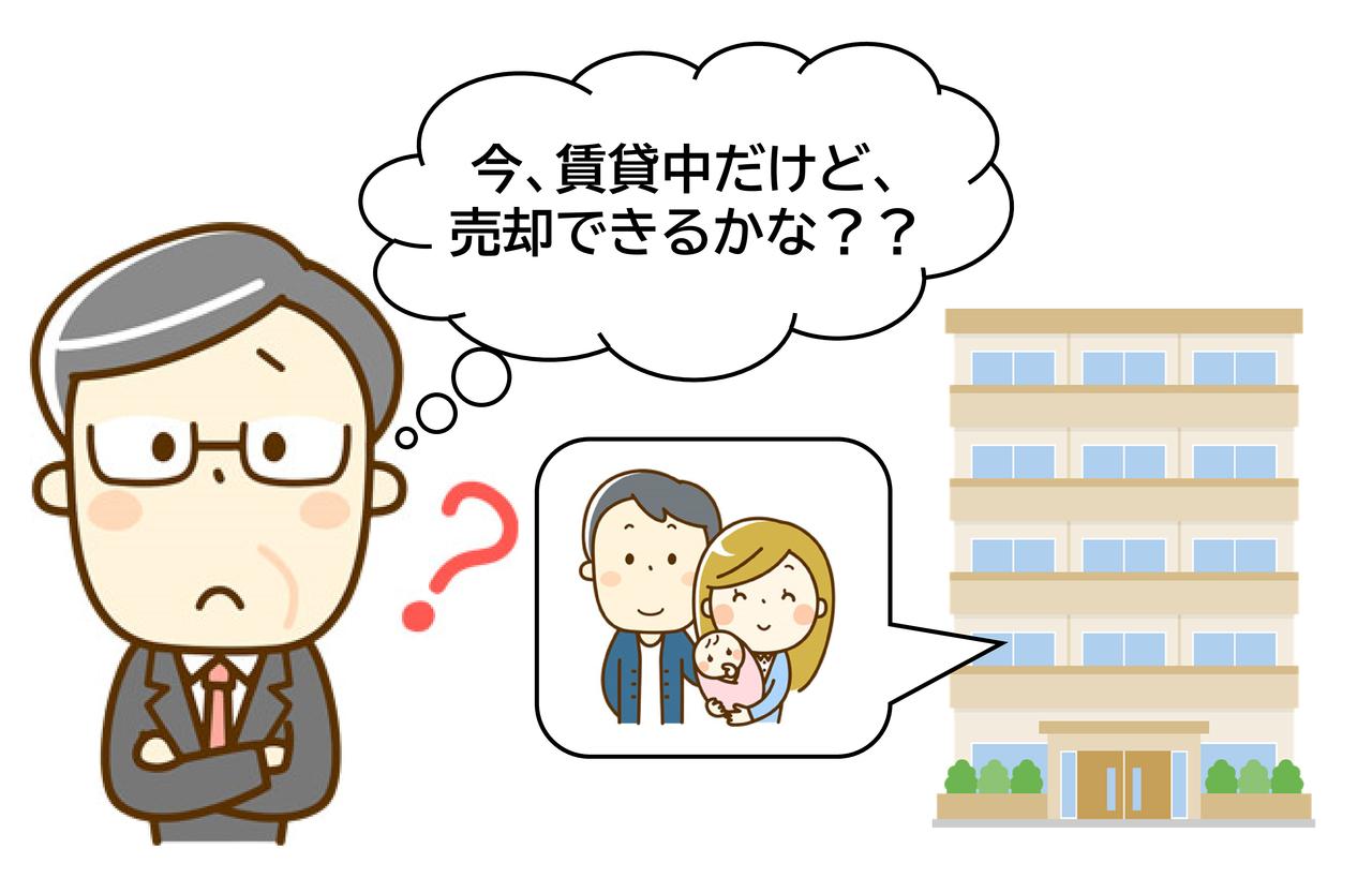 【みさと不動産プラス知っトク情報】不動産売却の悩み 賃貸中でも売却できるのか?