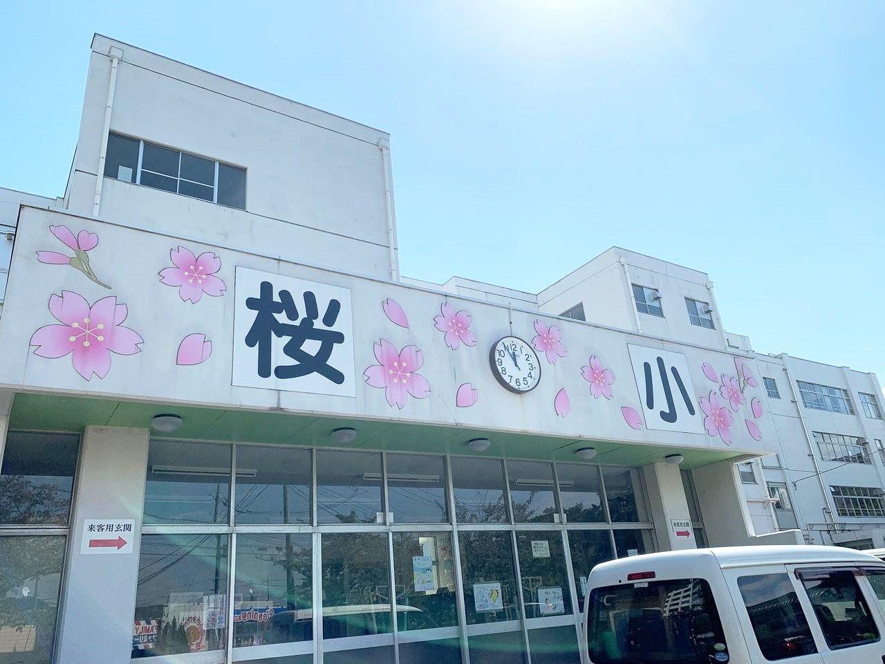 【桜小学校編】三郷市の小学校から物件探し