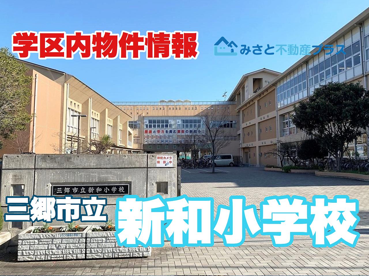 【新和小学校編】三郷市の小学校から物件探し