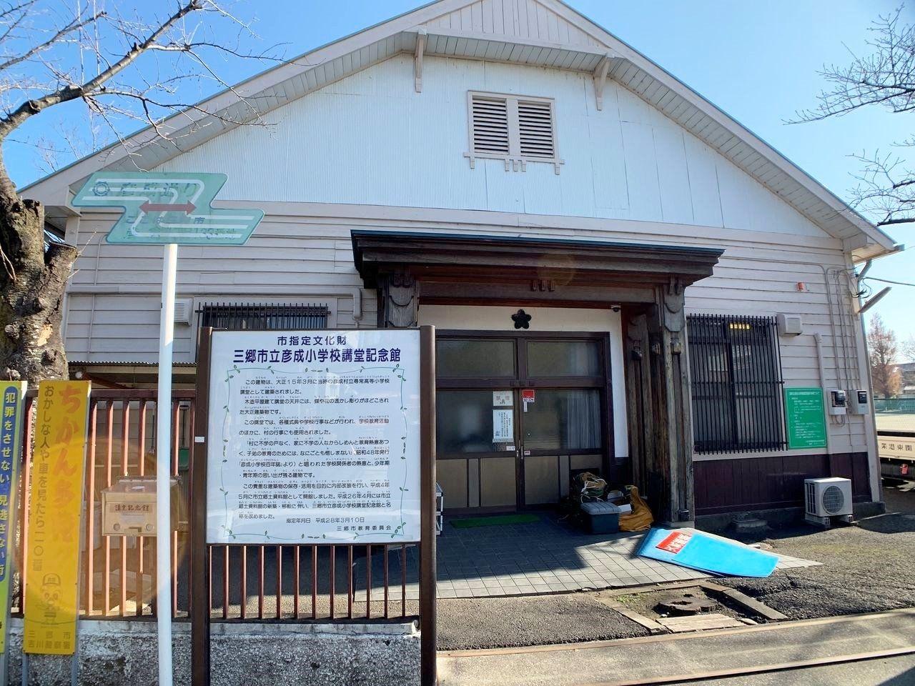 【指定文化財】三郷市立彦成小学校講堂記念館を紹介!
