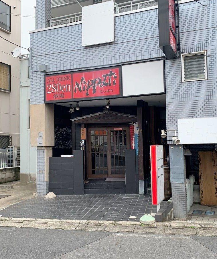 【三郷市食べ歩きブログ】三郷駅徒歩3分「280en酒場にっぱち」へ