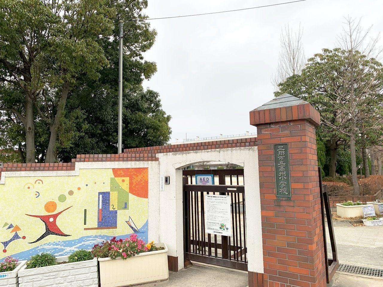 【高州小学校編】三郷市の小学校から物件探し