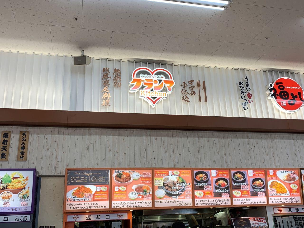 【三郷市食べ歩きブログ】グランマキッチン三郷店へ