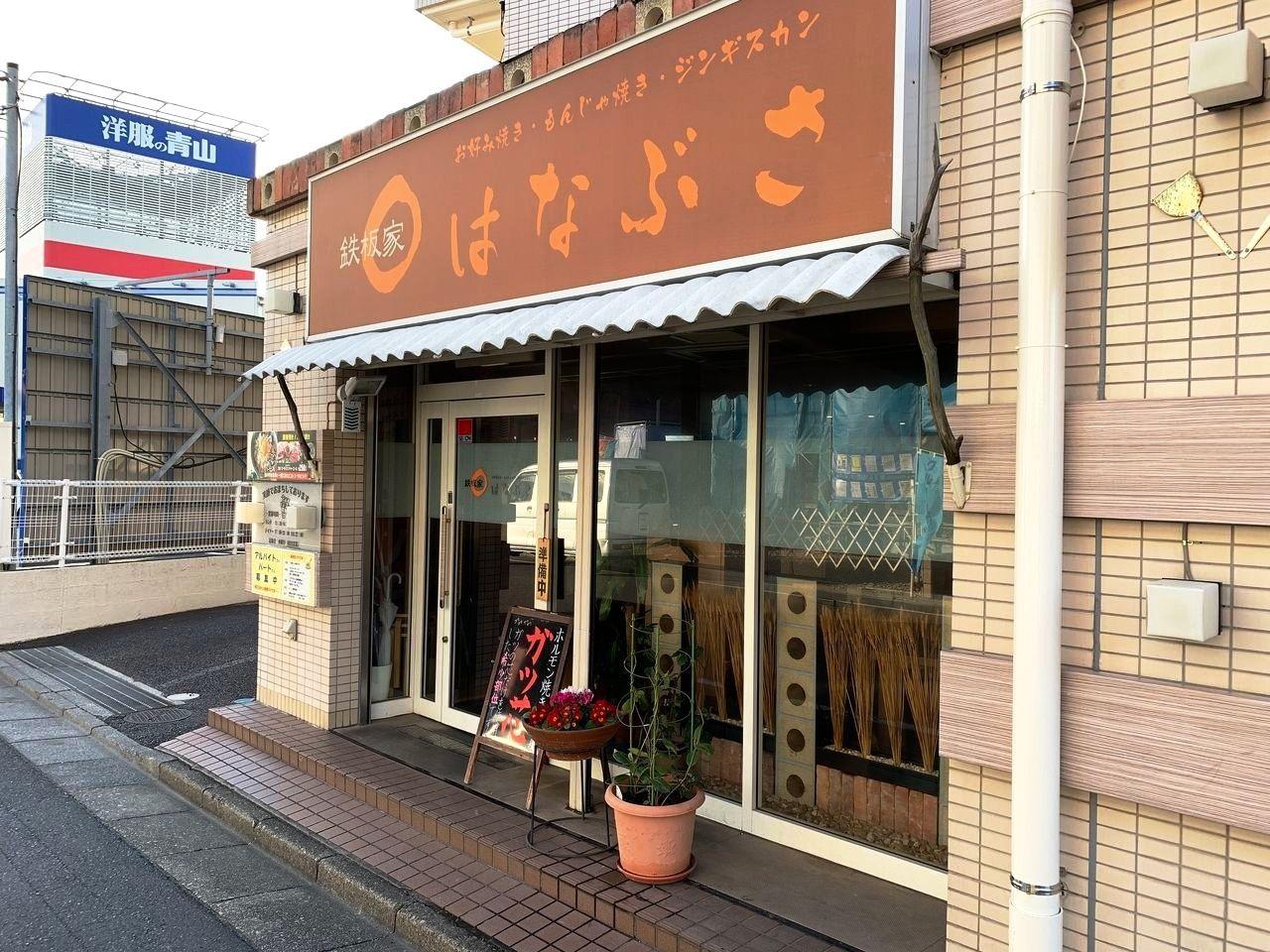 【三郷市食べ歩きブログ】三郷市早稲田2丁目にある「鉄板家 はなぶさ」さんへ