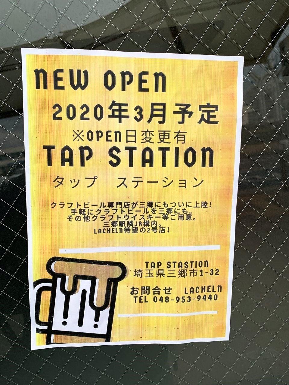 【三郷市食べ歩きブログ】三郷駅隣接の「まめぞう」跡地にできるクラフトビール専門店「TAP STATION」のお店が変更になったようです!