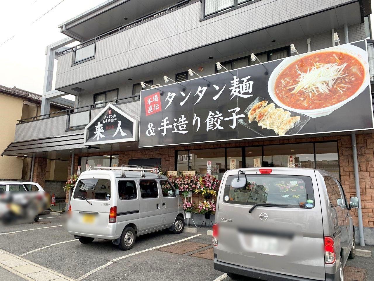 【三郷市食べ歩きブログ】1月15日にオープンした三郷市戸ケ崎3丁目のタンタン麺&手造り餃子の店「来人」さんへ行ってきました!