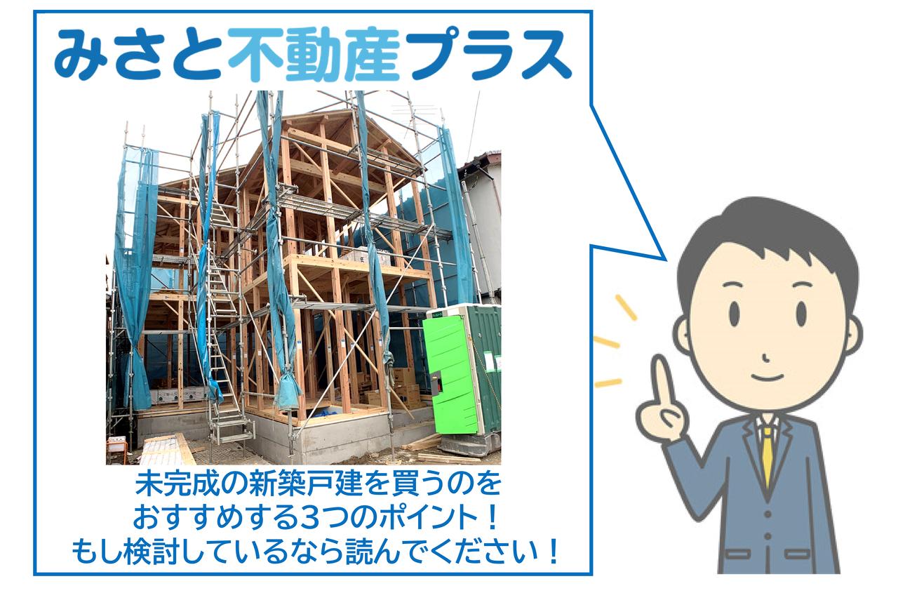 【みさと不動産プラス知っトク情報】未完成の新築戸建を買うのをおすすめする3つのポイント!もし検討しているなら読んでください!