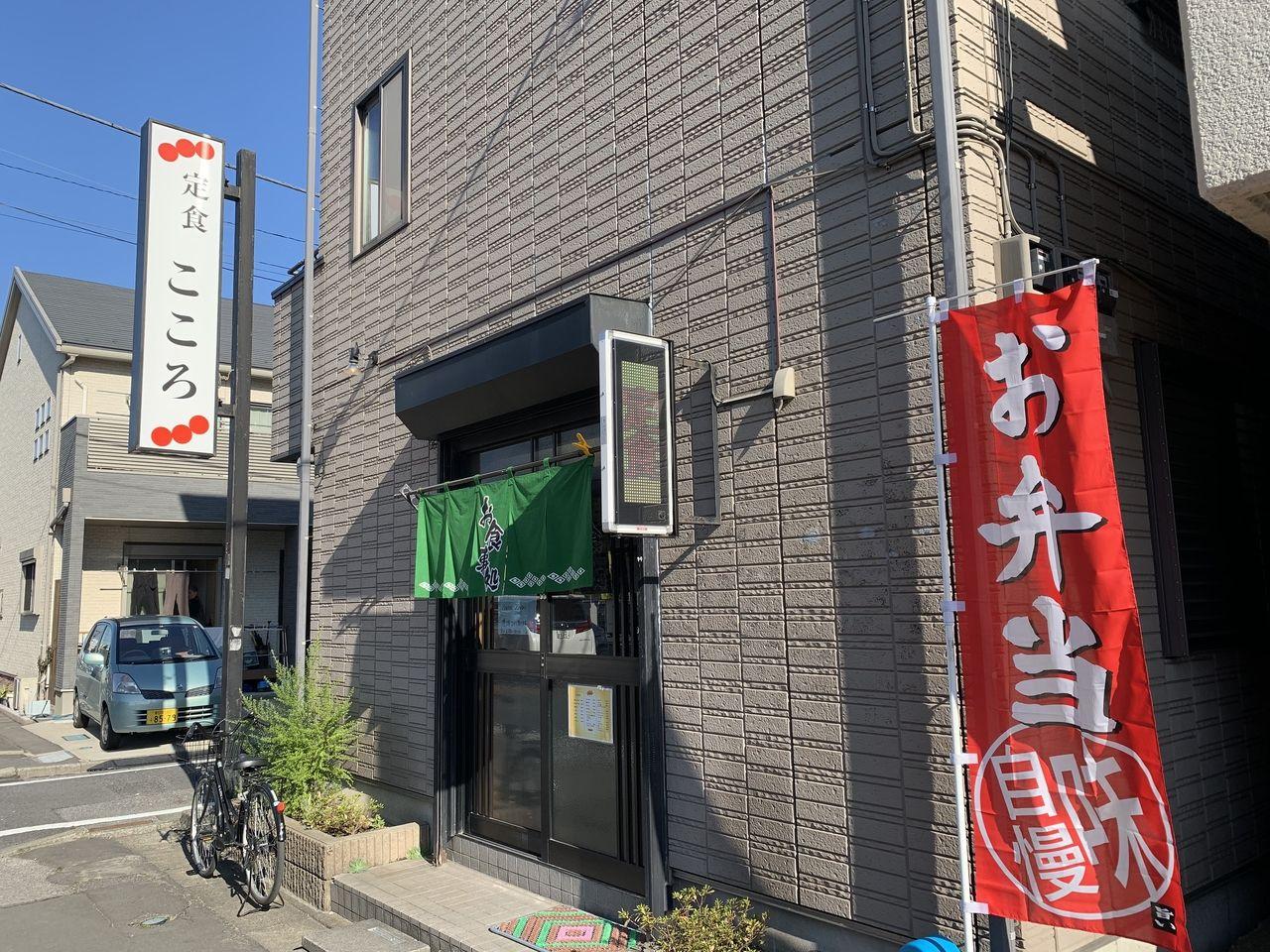 【三郷市食べ歩きブログ】つけめんさなだの跡地にできた「定食こころ」さんへ行ってきました!