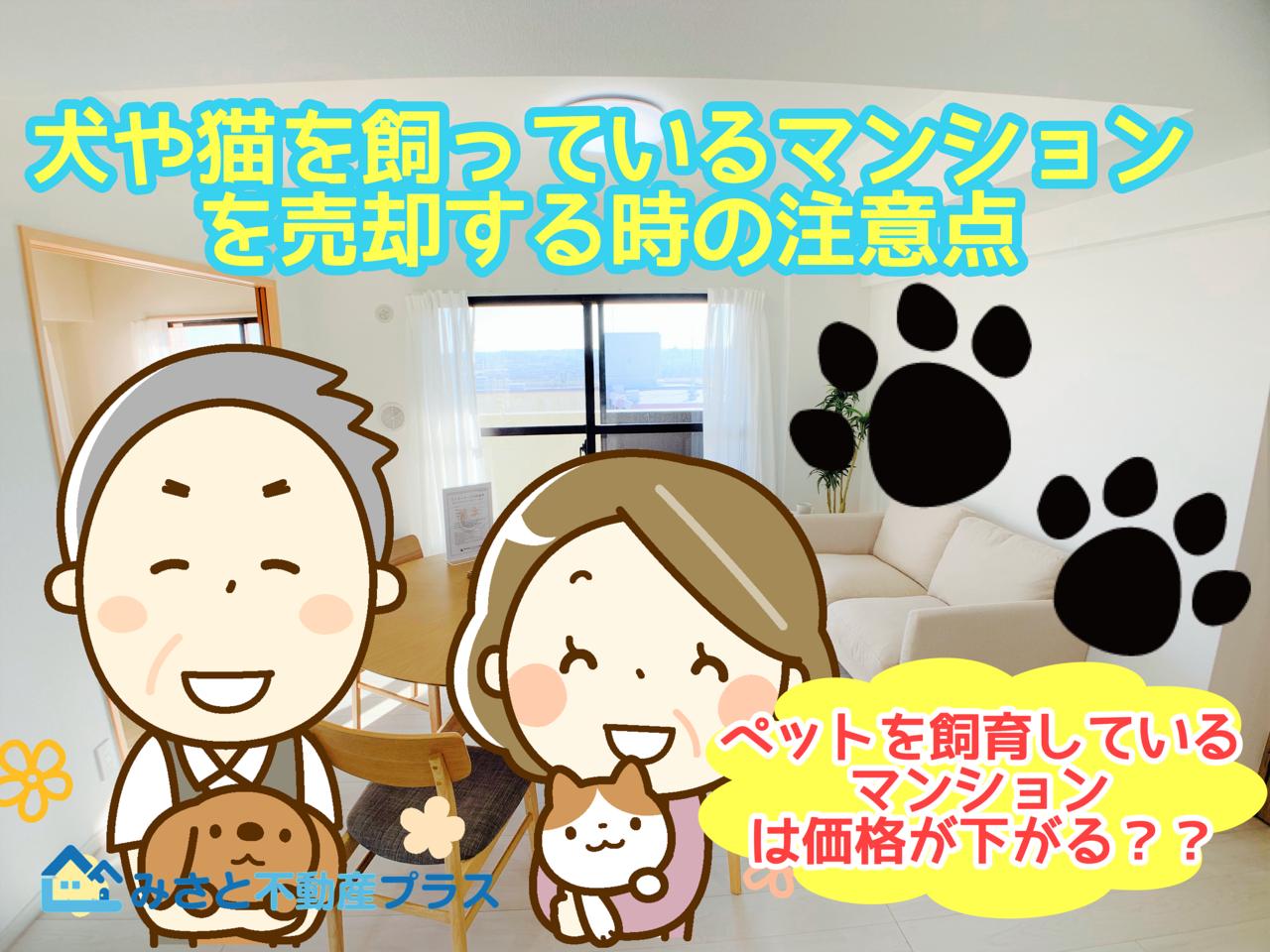 【みさと不動産プラス知っトク情報】犬や猫を飼っているマンションを売却する時の注意点は?