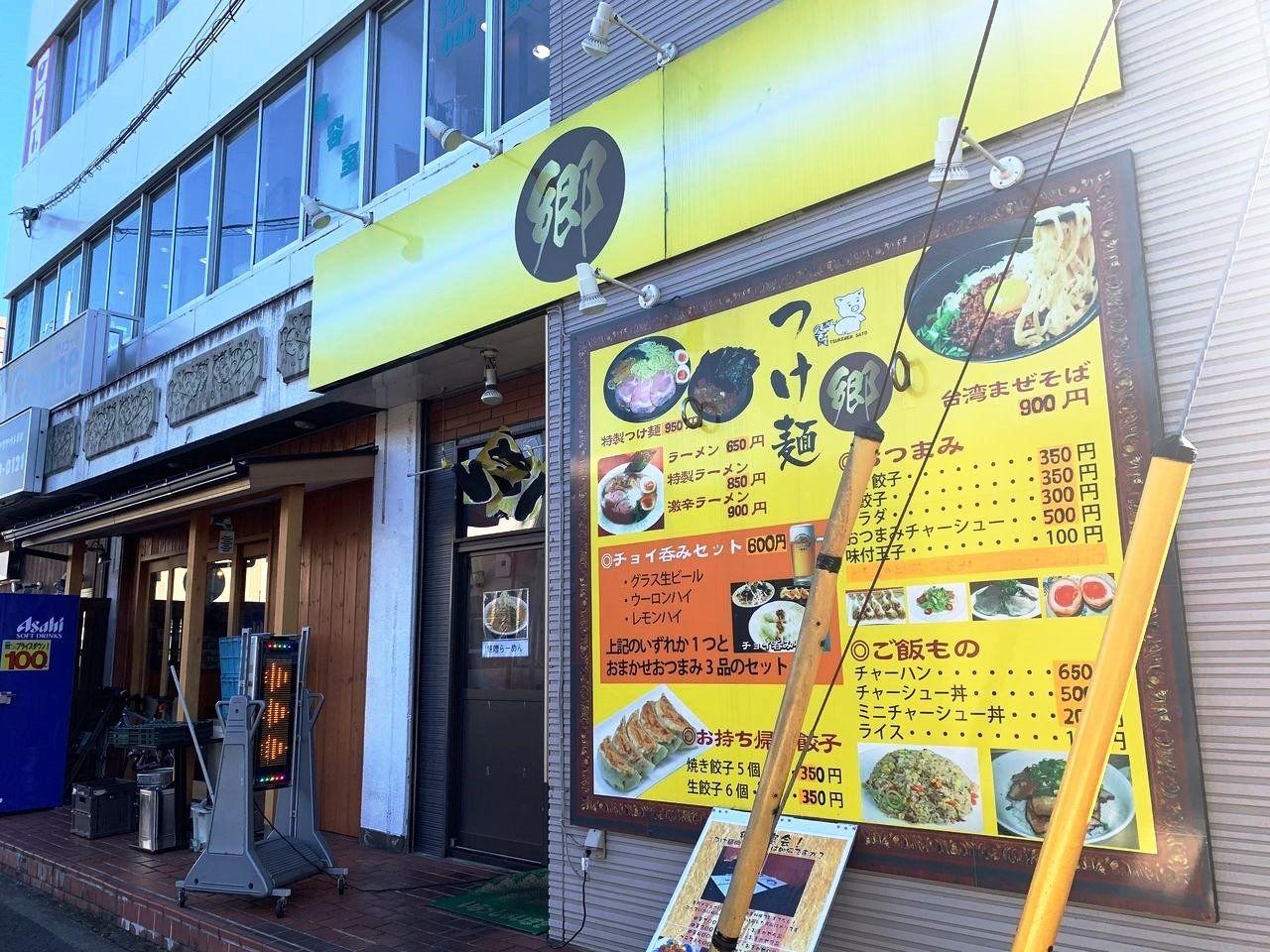 【三郷市食べ歩きブログ】三郷駅南口から2分にある「つけ麺 郷」に行ってみました!