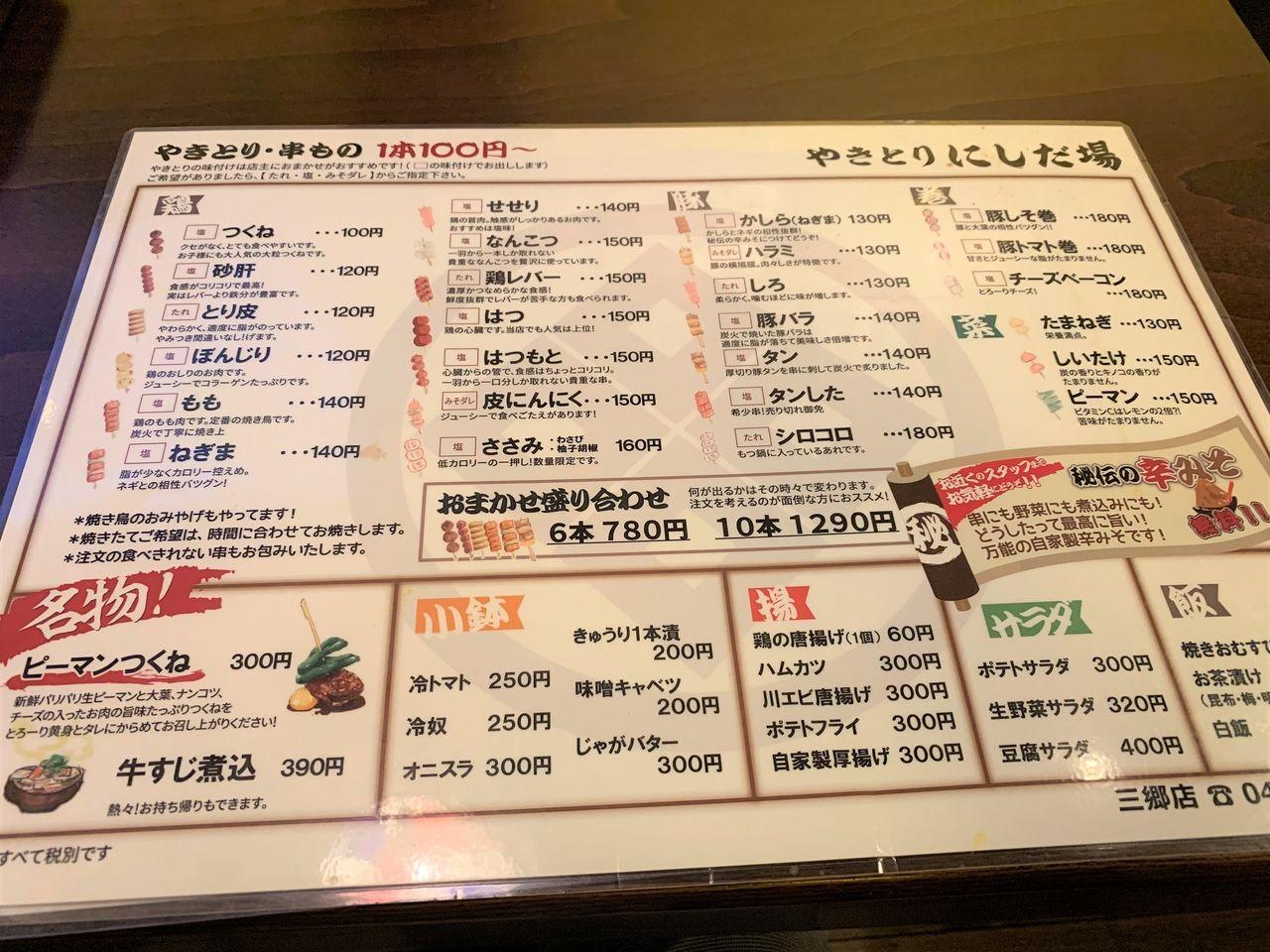 【三郷市食べ歩きブログ】三郷駅南口すぐ「やきとり にしだ場」にやっと行けました!