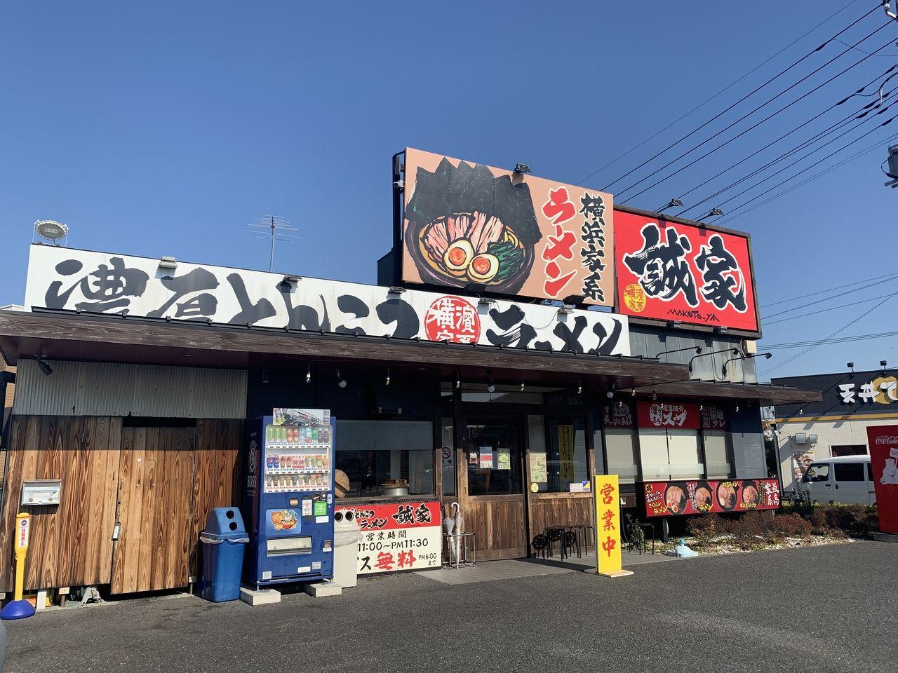【三郷市食べ歩きブログ】三郷市幸房の横浜家系ラーメン誠家に行ってきた!