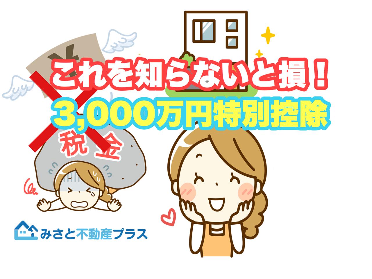 【みさと不動産プラス知っトク情報】「3,000万円特別控除」を解説!これを知らないと損!