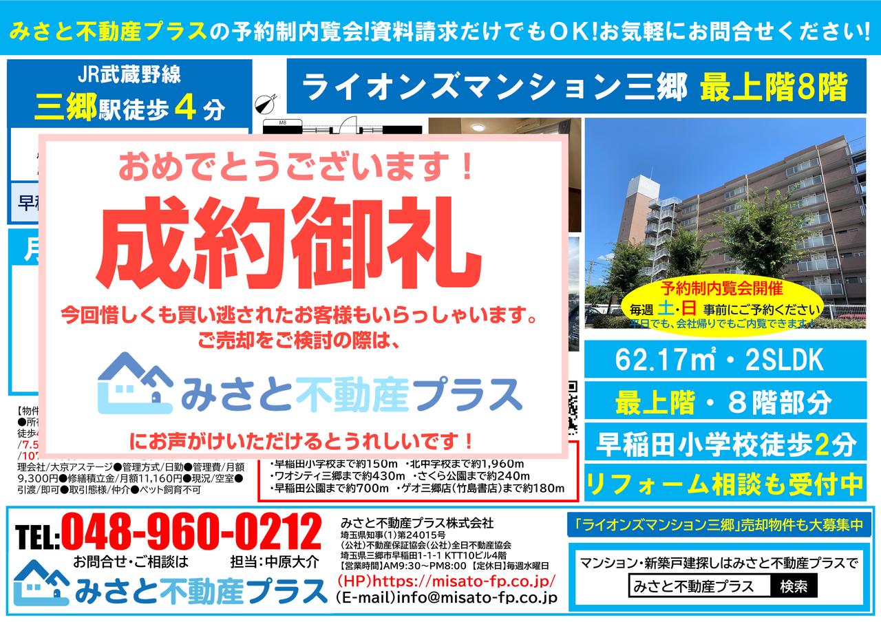 【成約御礼】ライオンズマンション三郷8階