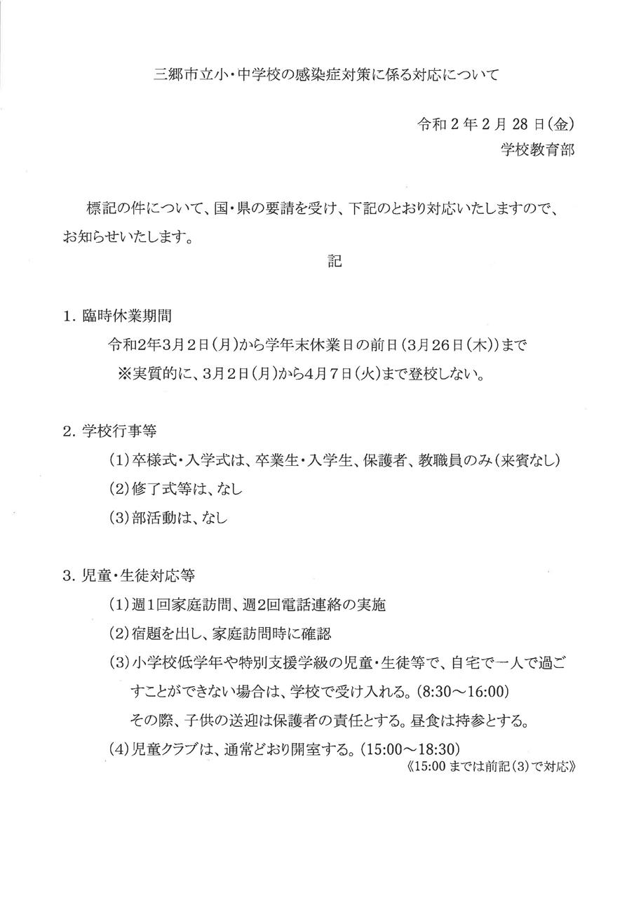 「三郷市立小・中学校の感染症対策に係る対応」が発表されました!3月2日~4月7日まで休校になります。