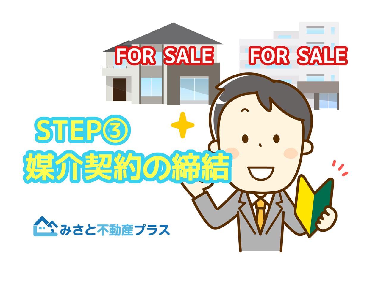 STEP③媒介契約の締結